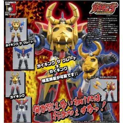 DYNAMITE ACTION No.15 GAIKING THE GREAT